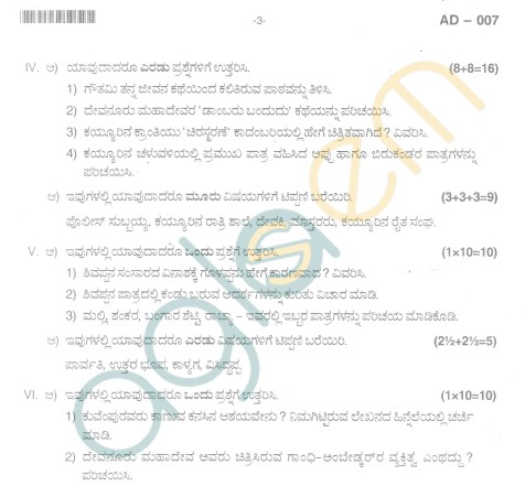 Bangalore University Question Paper Oct 2012 I Year B.A. Examination - Optional Kannada (Paper I)