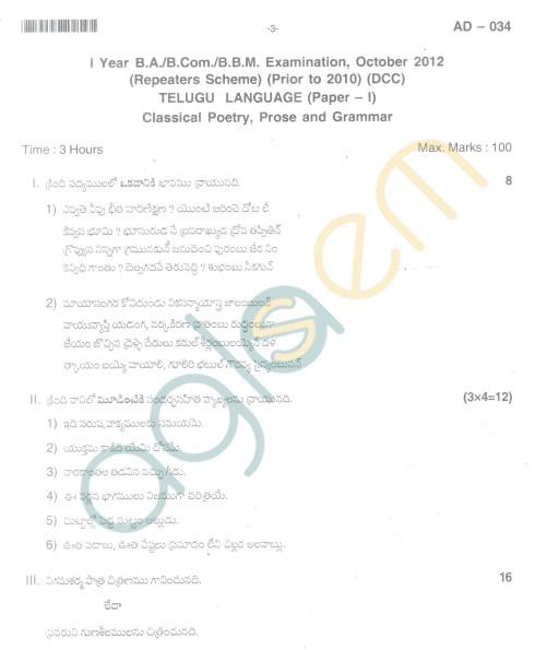 Bangalore University Question Paper Oct 2012I Year B.A. Examination - Telugu (Paper I) (repeaters Scheme)(DCC)