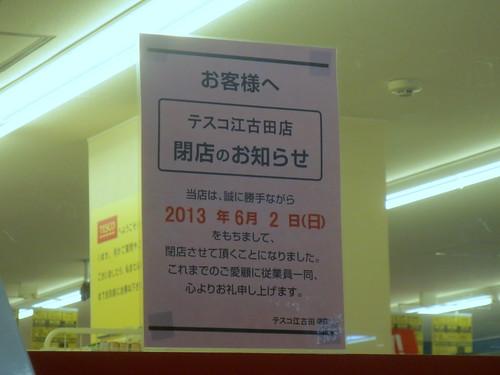 テスコ江古田店
