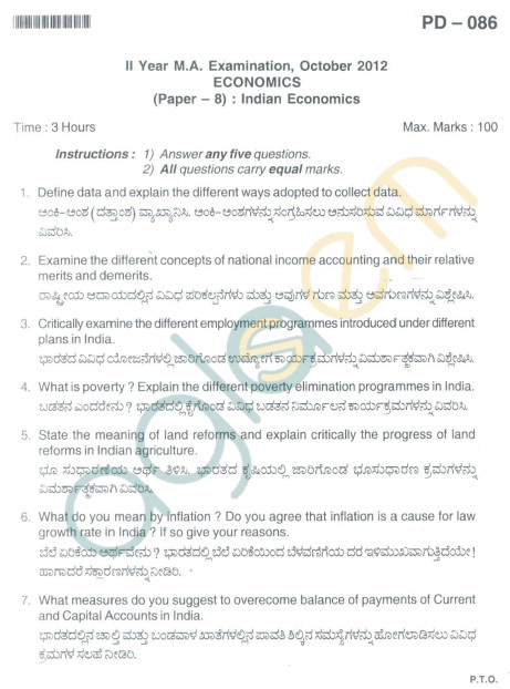 Bangalore University Question Paper Oct 2012: II Year M.A. - Degree Economics Paper VIII Indian Economics
