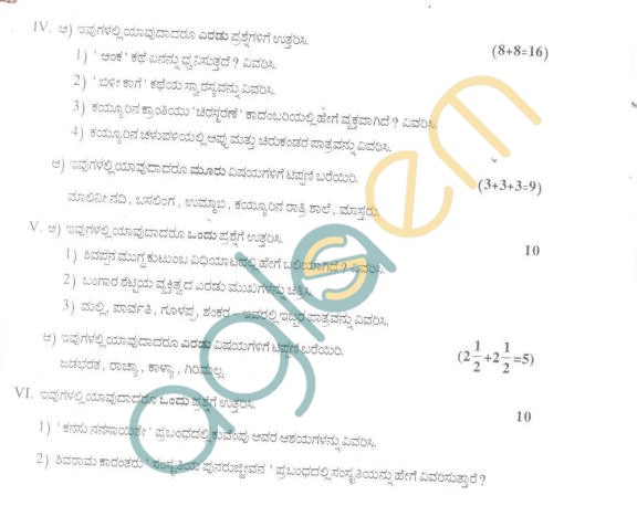 Bangalore University Question Paper July/August 2011 I Year B.A. Examination - Optional Kanada