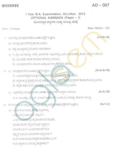 Bangalore University Question Paper Oct 2012I Year B.A. Examination - Optional Kannada (Paper I)