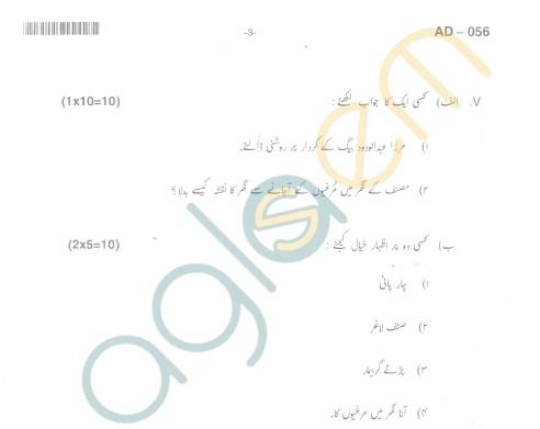 Bangalore University Question Paper Oct 2012I Year B.A. Examination - Urdu (DCC)(2007 & Onwards Scheme)