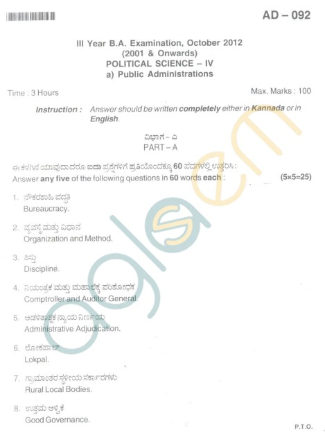 Bangalore University Question Paper Oct 2012: III Year B.A. Examination - Political Science IV (2001 & Onwards)