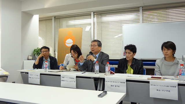 The First Japan-Korea Food Bank Forum