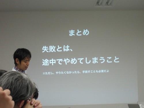 第8回東京ブロガーミートアップ