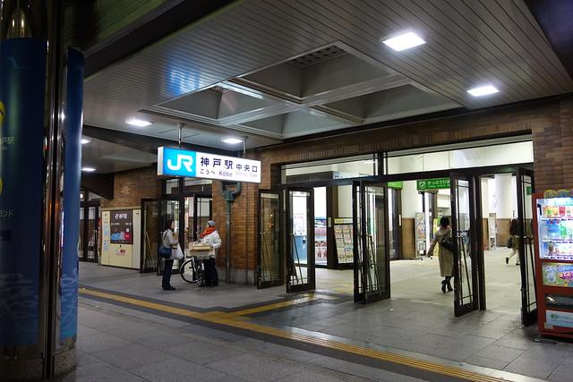 JR神戸站