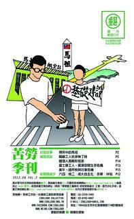 139206280-苦勞季刊第2期_頁面_01