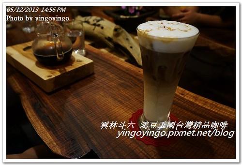 雲林斗六_鴻豆王國台灣精品咖啡20130512_DSC03618