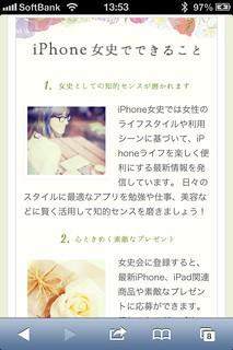 iPhone女史