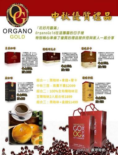 201308中秋禮盒2