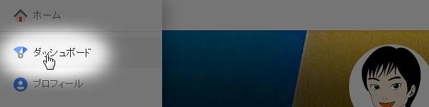 「ダッシュボード」をクリック