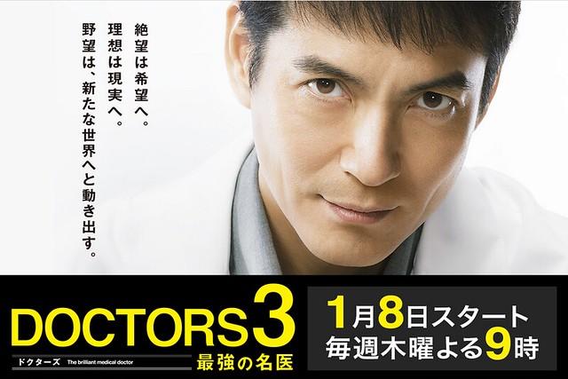 最強的名醫3