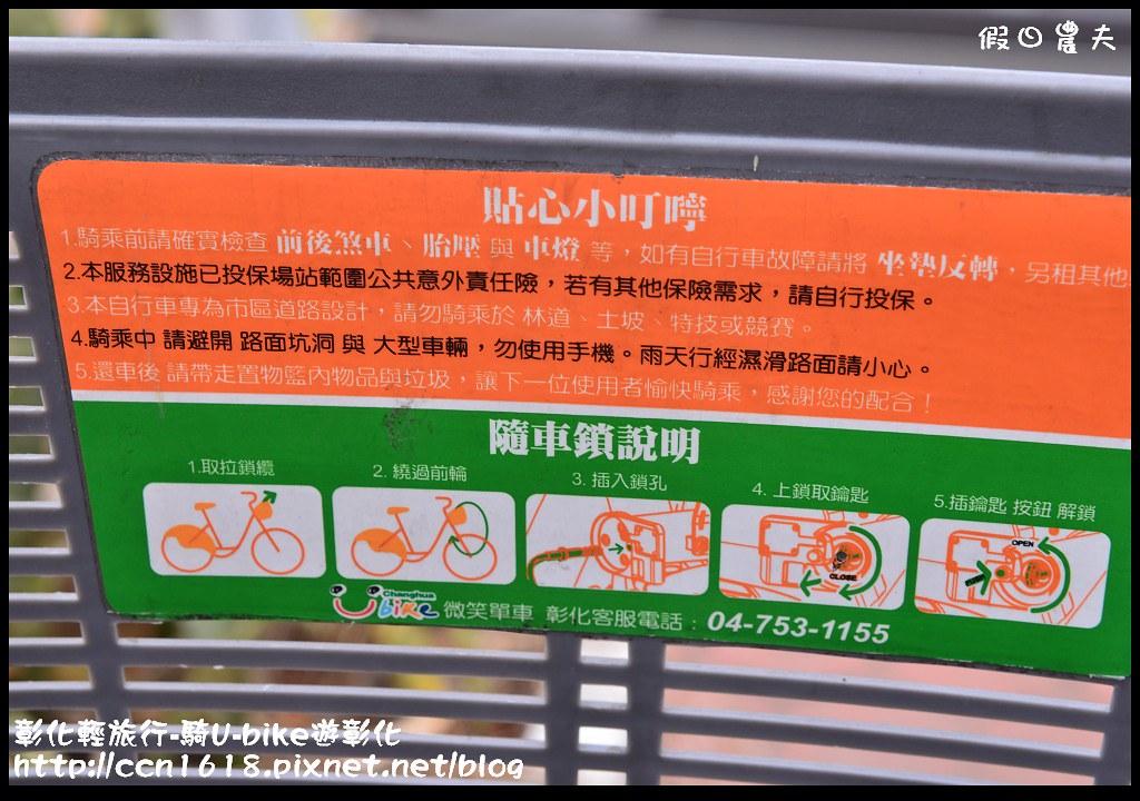 彰化輕旅行-騎U-bike遊彰化DSC_2294