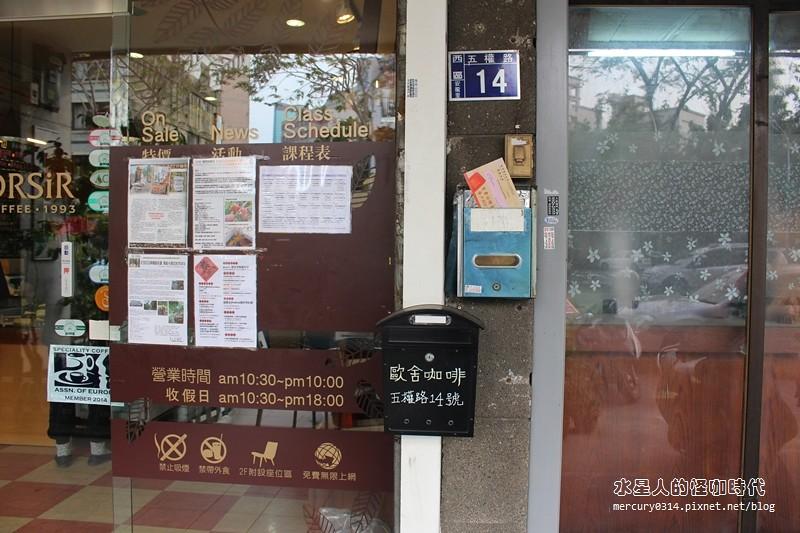 16360315749 4955e20d7c b - 台中西區【歐舍咖啡】買咖啡、咖啡教室、咖啡交流、咖啡館,吸引咖啡同好與專業者的溫馨所在再