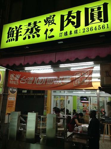 鲜蒸虾仁肉圆