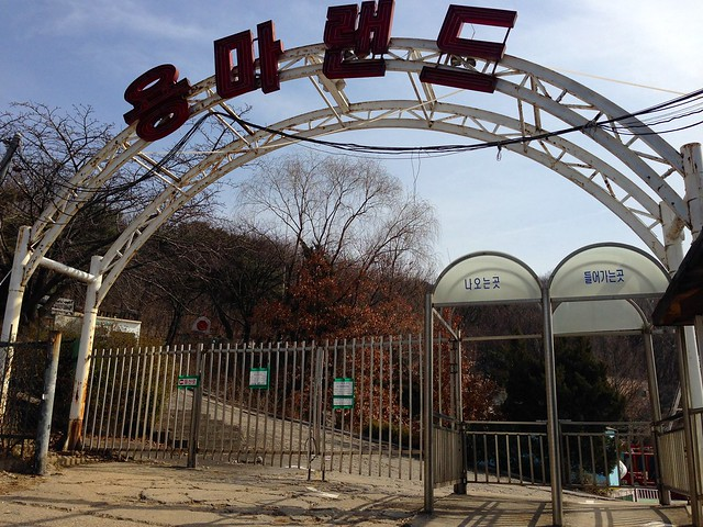 Welcome to Yongma Land