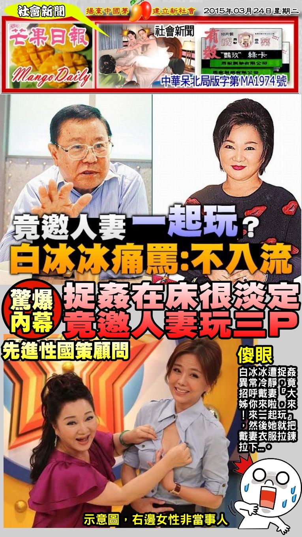 150324芒果日報--社會新聞--捉姦在床很淡定,竟邀人妻玩三P