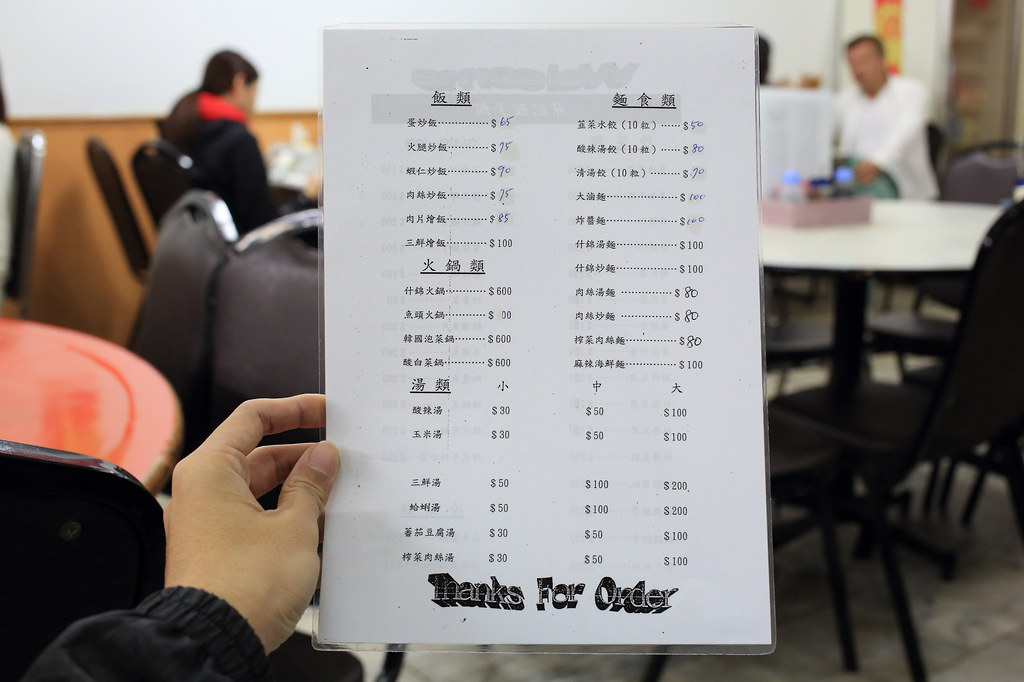 20150313中正-蘇記餃子館 (5)