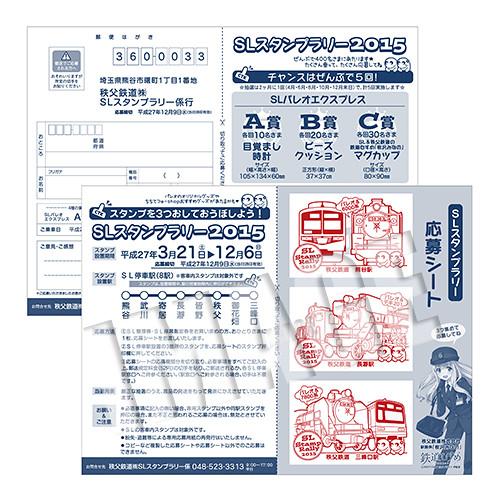 SLスタンプラリー応募専用シート(2015年)