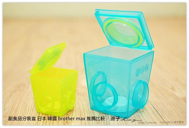 副食品分裝盒 日本 韓國 brother max 推薦比較 - 涼子是也 blog