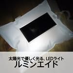 「ルミンエイド」は太陽光で優しく光るLEDライト。アウトドア&防災にもよさげ!