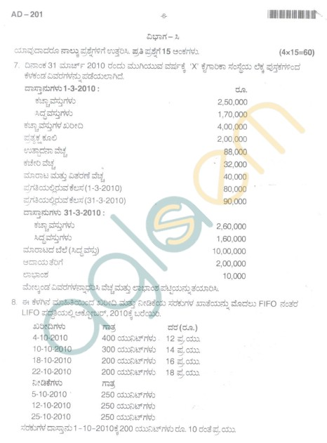 Bangalore University Question Paper Oct 2012: III Year B.Com. -  Commerce Cost Accounting