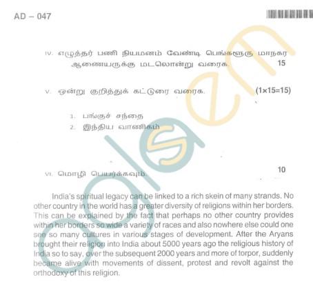 Bangalore University Question Paper Oct 2012:II Year B.Com. - Tamil Language Paper II