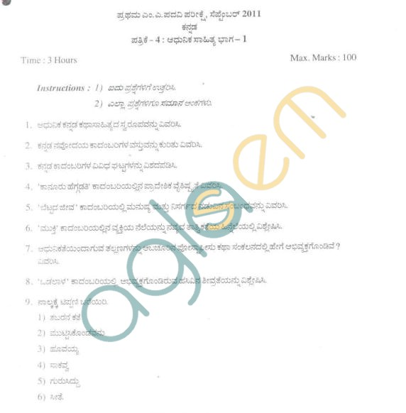 Bangalore University Question Paper September 2011 I Year M.A. Degree Examination - Kanada