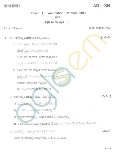 Bangalore University Question Paper Oct 2012 II Year B.A. Examination - Kannada Language II
