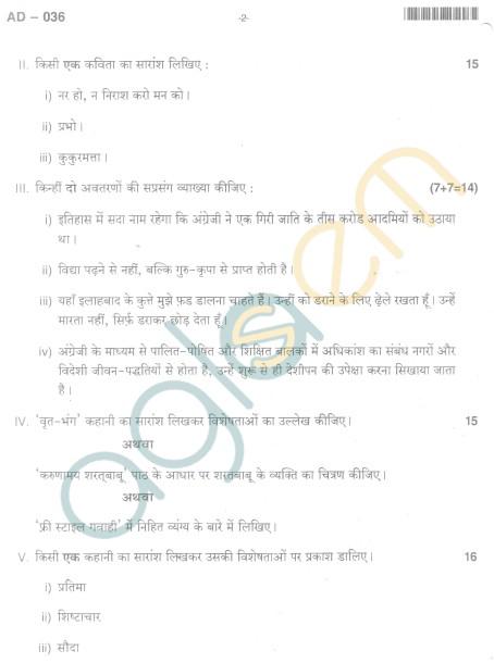 Bangalore University Question Paper Oct 2012I Year B.A. Examination - Hindi - I (Part I)(New Scheme)