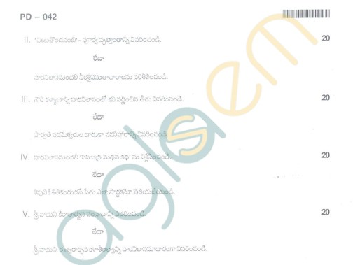 Bangalore University Question Paper Oct 2012: II Year M.A. - Telugu Paper VII : Special Study of an Author