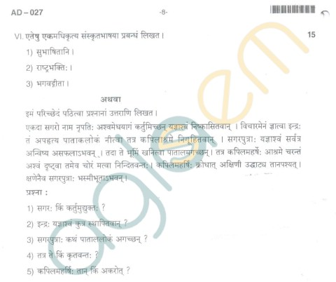 Bangalore University Question Paper Oct 2012 II Year B.A. Examination - Sanskrit II (2009-10 Onwards Scheme)