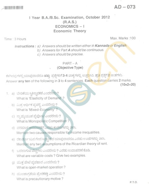 2012 neco economics essay question