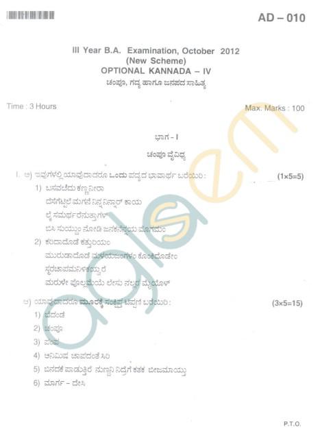 Bangalore University Question Paper Oct 2012:III Year B.A. Examination - Optional Kannada (Paper IV)(New Scheme)