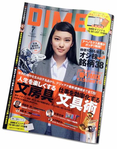 5月16日(木)発売DIME特集「最近ビジネス文具トレンド」に掲載!