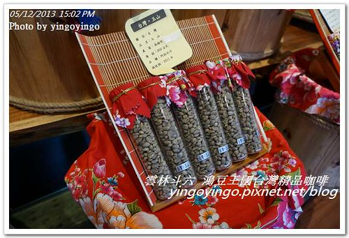 雲林斗六_鴻豆王國台灣精品咖啡20130512_DSC03628
