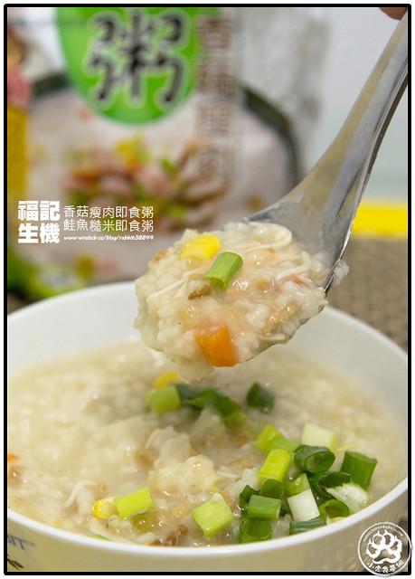 福記 [ 生機」香菇瘦肉、鮭魚糙米即食粥(1) (2)