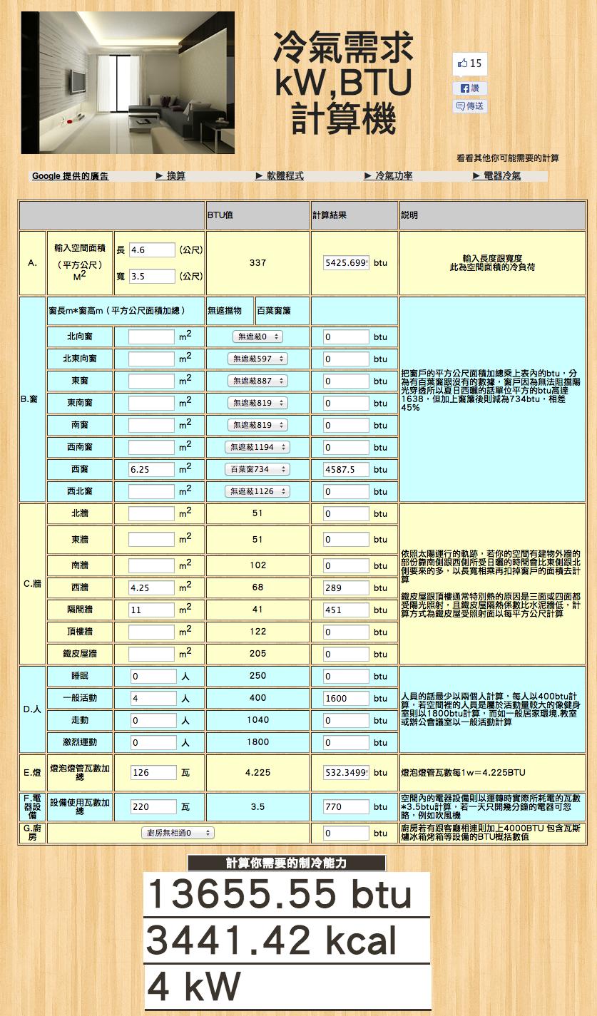 冷氣需求kW BTU 計算機 by 計算0123456789