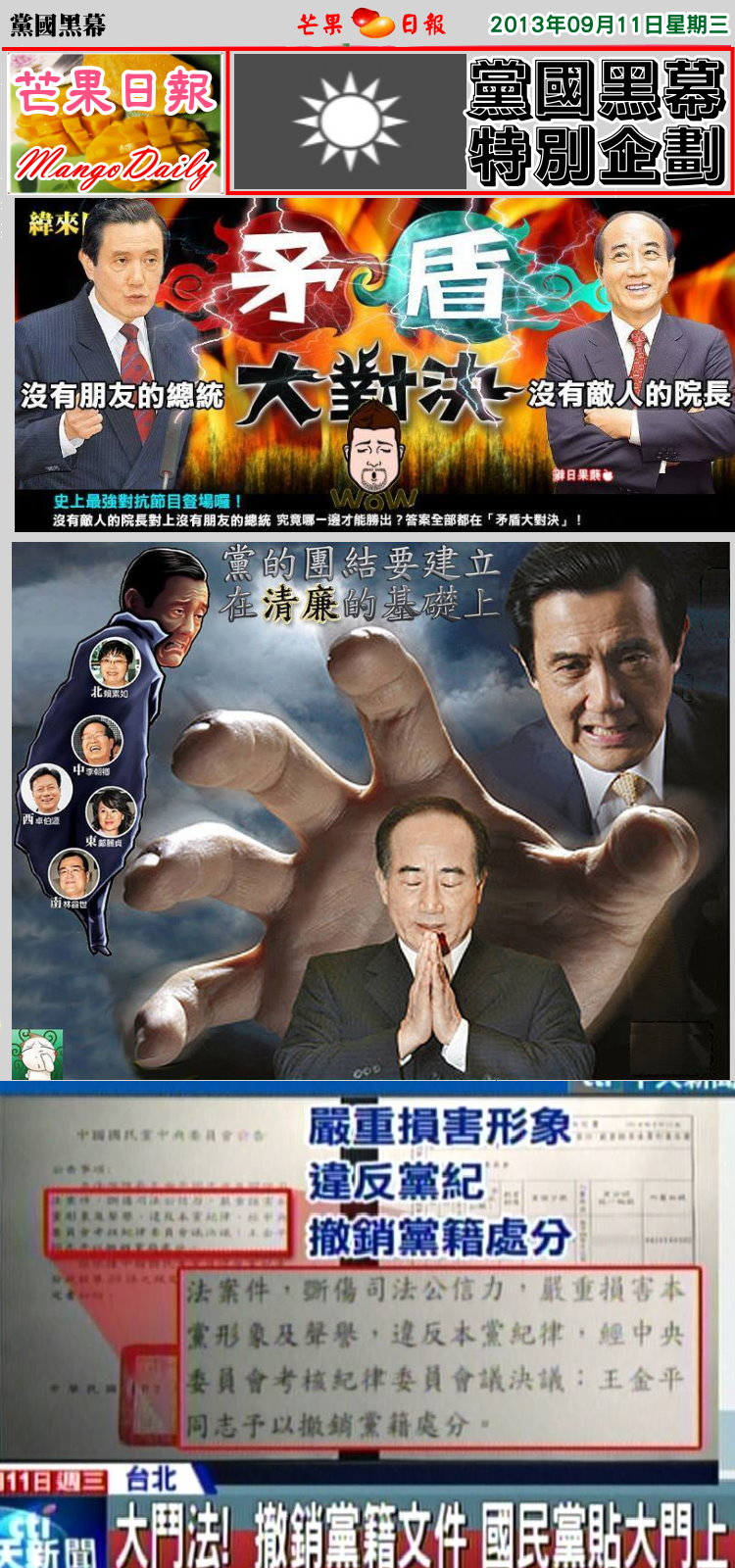 130911芒果日報--黨國黑幕--馬英九喪心病狂,王金平黨即撤銷