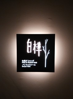 赤倉観光ホテル 白樺