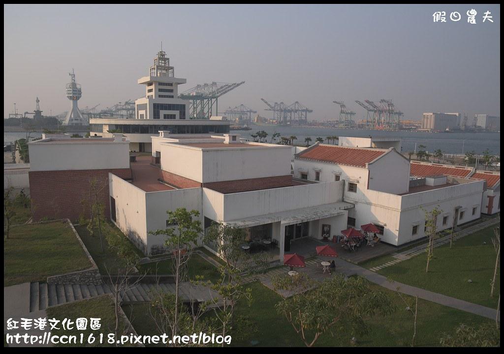 紅毛港文化園區DSC_1513