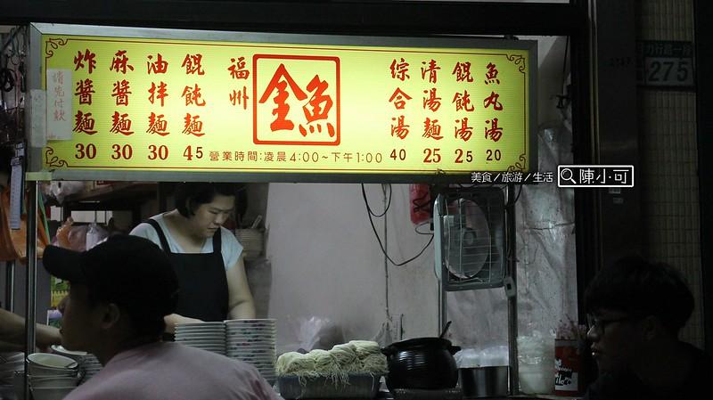 金魚麵店【新北市三重早餐】金魚麵店,凌晨四點就開的麵店!三重有名麻醬麵、餛飩湯