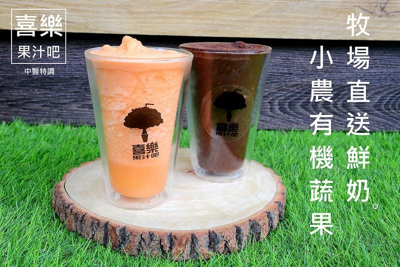 台中果汁喜樂果汁吧飲料店推薦北屯區 (