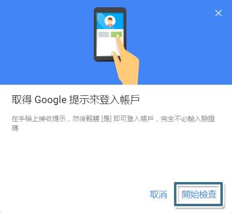 在 [取得 Google 提示來登入帳戶] 對話方塊中,按一下 [開始檢查]