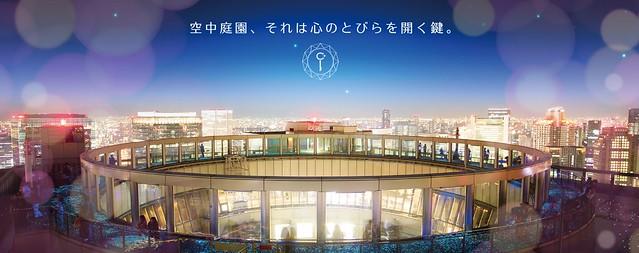 梅田觀景台2