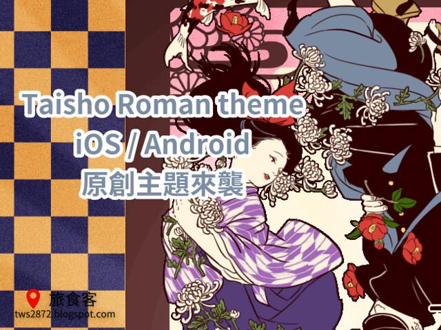 LINE 主題-Taisho Roman theme
