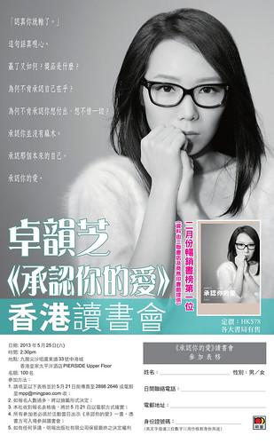 《承認你的愛》讀書會(香港)