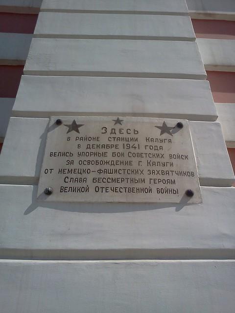 Photo of White plaque № 12566