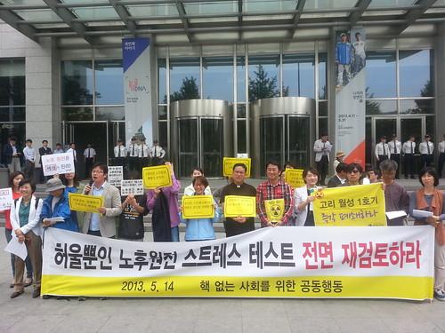 20130514_원자력안전위원회 스트레스 테스트 규탄 기자회견(공동행동) (2)